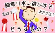胸章・リボンバラ専門店