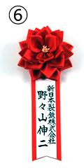 ⑥胸章リボンバラ小2行