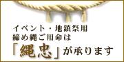 イベント・地鎮祭用 締め縄ご用命は「縄忠」が承ります