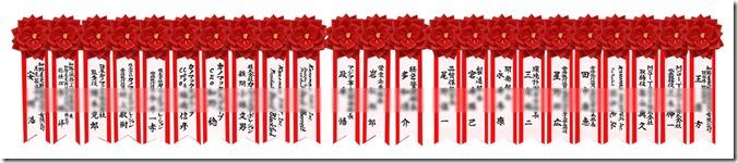 小赤バラ筆耕例_日本カノマックスグループぼかし