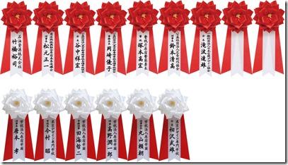 胸章大中赤白_東京テ゛サ゛イン専門学校様名前入力一覧161012